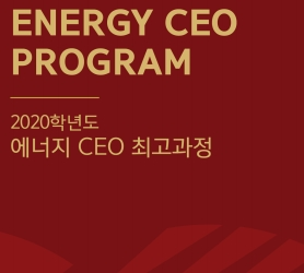 2020 Energy CEO Program     등록안내