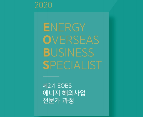 "Opening the short course of ""Energy Overseas Bussiness Specialist"""